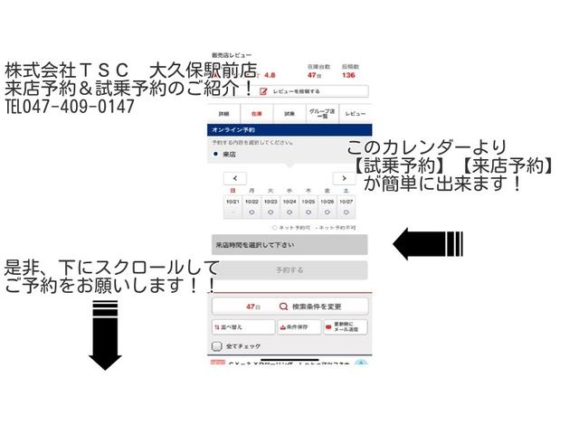 来店予約は画像の 【オンライン予約】からお願いします!申し込みはとても簡単で、ご検討いただいている車両ページを下にスクロール!オンライン予約のボタンをクリックしていただくだけです!