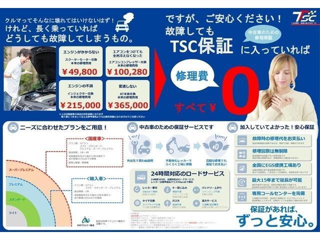ご購入後さらに安心してお乗り頂けるように全車に日本全国で対応可能な一年間走行無制限の保証をお付けしております。