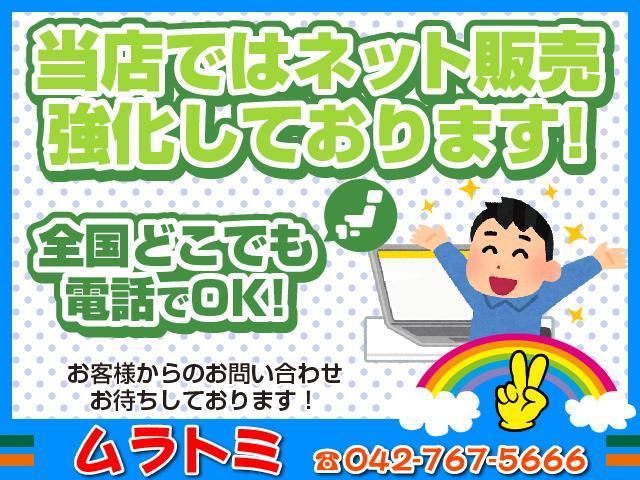 ★ムラトミ・ネット販売部★ 北海道〜沖縄まで販売&納車を承ります。お客様のご要望など出来るだけご協力させていただきます!!