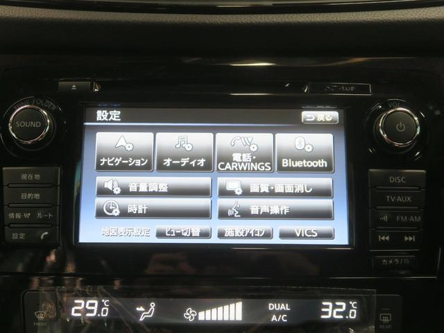 日産 エクストレイル 20X プロパイロット コネクトナビ 4WD 登録済未使用車