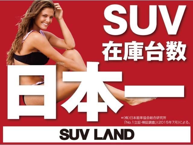 SUV在庫日本一が証明されました! SUVのことなら当店にご相談ください!!※SUV在庫台数日本一表記は東京商工リサーチ(2018年4月)による。