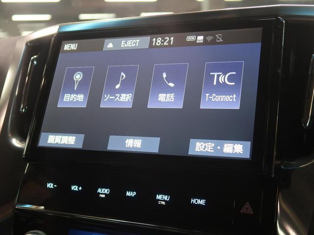 2.5S Cパッケージ 純正10型ナビ 天吊モニター 両側電動ドア バックカメラ セーフティセンス レーダークルーズ 黒革シート シートヒーター&エアコン LEDヘッド 禁煙車(48枚目)