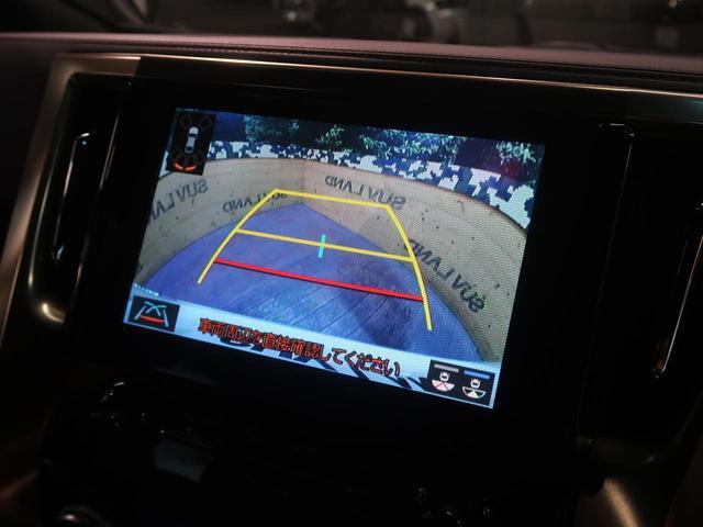 2.5S タイプゴールドII 登録済未使用車 ディスプレイオーディオ 三眼LED セーフティセンス 両側電動ドア レーダークルーズ レーンアシスト バックカメラ コーナーセンサー(7枚目)