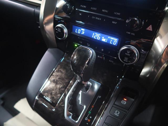 2.5S タイプゴールドII 登録済未使用車 ディスプレイオーディオ 三眼LED セーフティセンス 両側電動ドア レーダークルーズ レーンアシスト バックカメラ コーナーセンサー(42枚目)