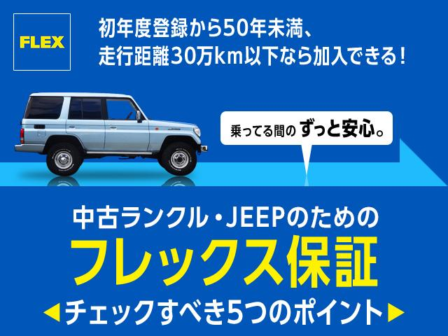中古ランクル・JEEPの為のフレックス保証!乗っている間のずっと安心をサポート!