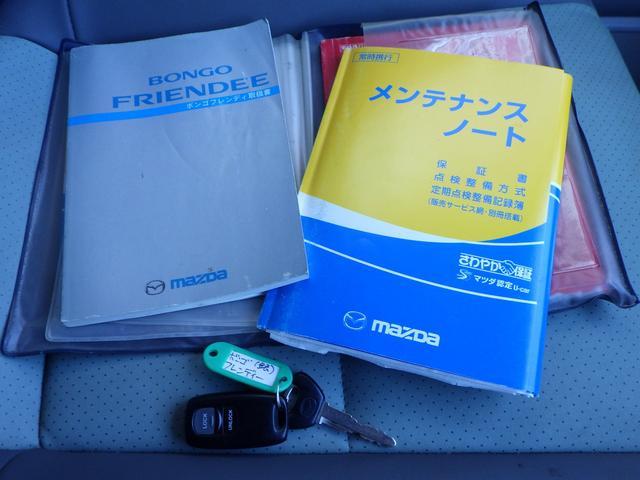 「マツダ」「ボンゴフレンディ」「ミニバン・ワンボックス」「神奈川県」の中古車28