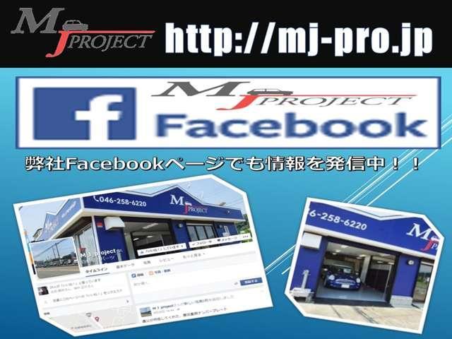 ホームページやフェイスブックにてMJプロジェクトの最新情報を発信中!