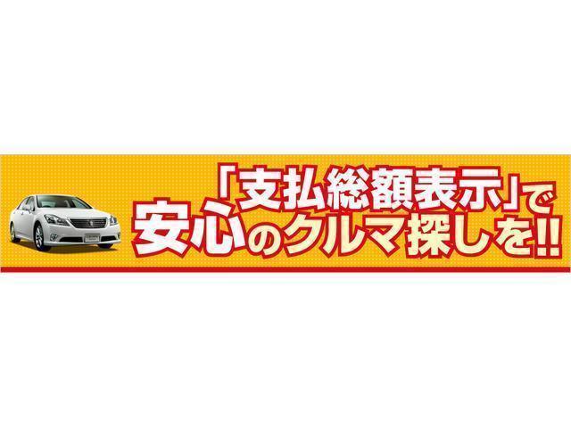 ご安心下さい!!余計な諸費用カット!!全車両総支払額表示です!!税金等すべて含んでおります!!神奈川以外の登録はご相談下さい♪