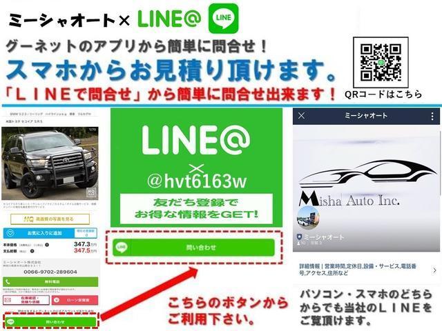 LINE@始めました!グーネットならLINEからお見積り、店舗の情報、最新在庫状況をご確認頂けます。車輌へのご質問などあればお気軽にお問い合わせください。