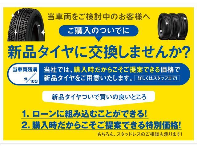 当店では、走行で重要なタイヤの販売も実施しております。何かと消耗の激しいタイヤをこの機会に新品にしてみてはいかがでしょうか。