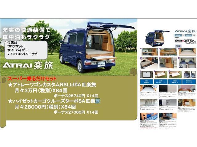 カスタムターボRS SAIII 楽旅キャンピング(3枚目)
