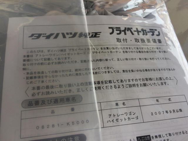 カスタムターボRS SAIII 楽旅キャンピング(22枚目)