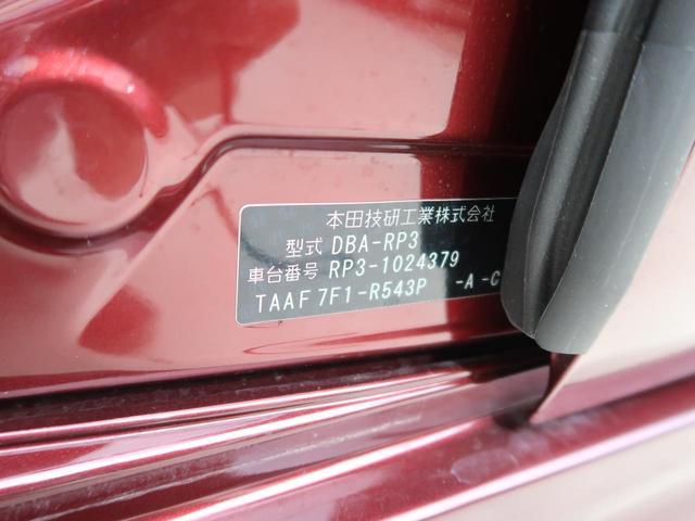 スパーダ ホンダセンシング 純正インターナビ 全周囲カメラ リアモニター 両側電動スライドドア スマートプッシュスタート クルーズコントロール ETC(59枚目)