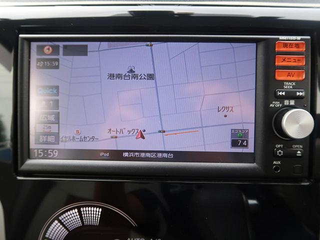 「日産」「デイズ」「コンパクトカー」「神奈川県」の中古車3