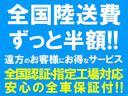 全国陸送費ずっと50%OFF!遠方のお客様にご好評!!朗報です!!※関東地方、沖縄、離島を除く※軽自動車対象外※車両価格30万円以上が対象となります。