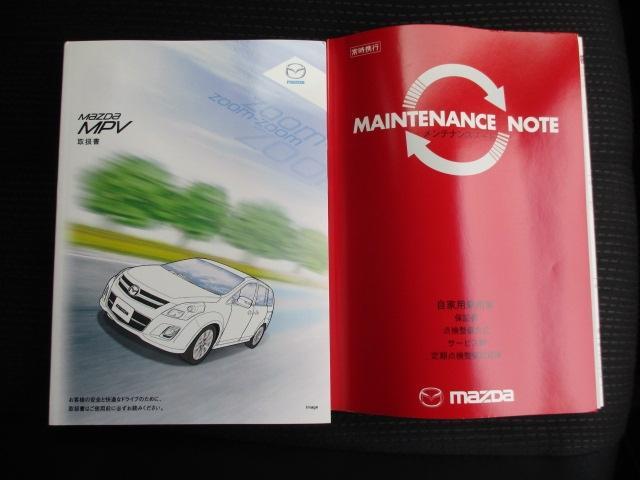 「マツダ」「MPV」「ミニバン・ワンボックス」「埼玉県」の中古車12
