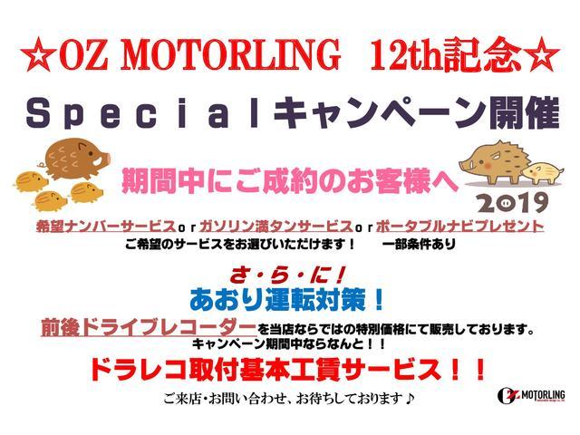 ☆OZ MOTOLRING12th記念キャンペーン開催♪☆その1!希望ナンバーorガソリン満タンorポータブルナビサービスから1点お選びいただけます♪その2!ドライブレコーダー取付基本工賃サービス!