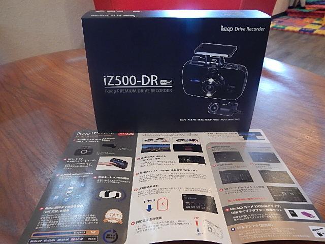 ☆【ikeep(アイキ-プ)】 最新モデルプレミアムドライブレコーダー取付サービス実施中!!前後2カメラ同時録画機能搭載!!※数に限りがございますのでスタッフまでお問い合わせくださいませ('◇')ゞ