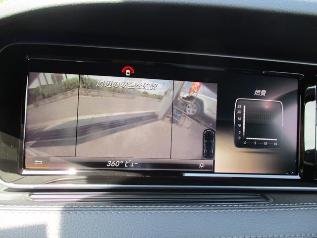 S550ロング レーダーセーフティパッケージ サンルーフ BURMESTER 黒本革 全席パワーシート シートヒーター・クーラー 360°カメラ 純正エアサス AMG19AW ワンオーナー車(17枚目)