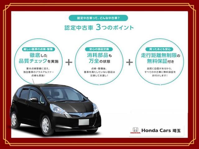 「ホンダ」「フィットハイブリッド」「コンパクトカー」「埼玉県」の中古車25