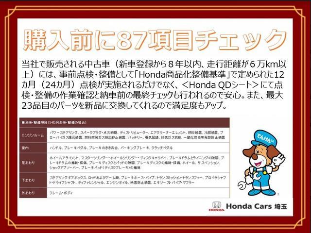 「ホンダ」「フィットハイブリッド」「コンパクトカー」「埼玉県」の中古車26
