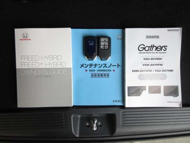 ハイブリッド・Gホンダセンシング 当社試乗車 純正9インチナビ Bluetooth ETC(19枚目)