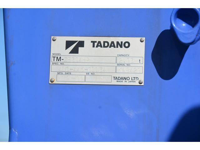 標準幅 4段クレーンタダノ ラジコン 2.9t吊 2.7t積(14枚目)