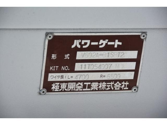 標準ロング アルミバン 跳ね上げ式パワーゲート 2トン 極東製跳ね上げ式パワーゲート600kg能力 換気口 左電動格納ミラー ラッシング2段 集中ロックなし ゲートサイズ約長さ150cm 幅181cm(26枚目)