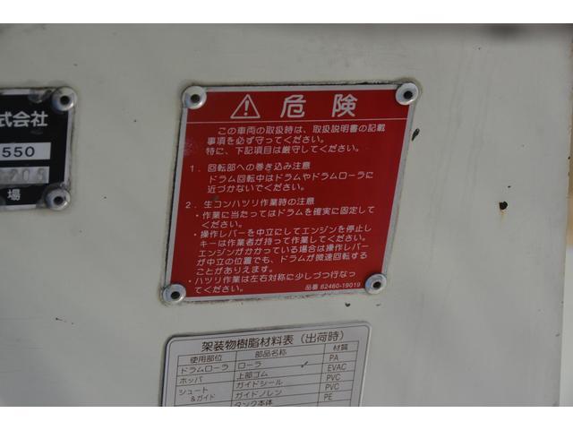 3軸 ベッド ミキサー車 カヤバ 8.9立米 電動ホッパ 6速MT 2デフ 水タンク 左電動格納ミラー キャブラダー フォグランプ ミラーヒーター 坂道発進補助 デフロック ETC チョーク タコグラフ アドブルー(19枚目)