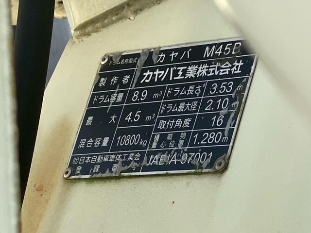 3軸 ベッド ミキサー車 カヤバ 8.9立米 電動ホッパ 6速MT 2デフ 水タンク 左電動格納ミラー キャブラダー フォグランプ ミラーヒーター 坂道発進補助 デフロック ETC チョーク タコグラフ アドブルー(44枚目)