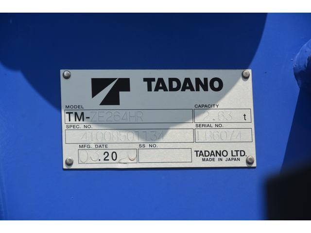 ワイドロング 4段クレーン ラジコン 2.6t吊 フックイン 5速MT ワイドロング タダノ製4段クレーン 2.63t吊 ラジコン フックイン セイコーラック 全低床 坂道発進補助 左電動格納ミラー フォグランプ 横滑り防止装置 チョーク(30枚目)