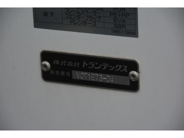 ワイド ベッド付 冷凍車 格納パワーゲート リアエアサス サイドドア 積載2300kg 6.2m長 菱重製 ジョルダー4列 キーストン -30度設定 ラッシング2段 バックカメラ(17枚目)