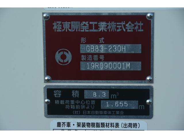 ワイド パッカー車 プレス式 8.3立米 汚水タンク 防臭扉 極東製 積載2700kg 連続動作 バックカメラ ETC フォグランプ 網工具入れ(15枚目)