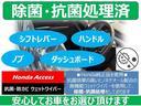 Fパッケージ コンフォートエディション 当社試乗車 純正メモ(2枚目)