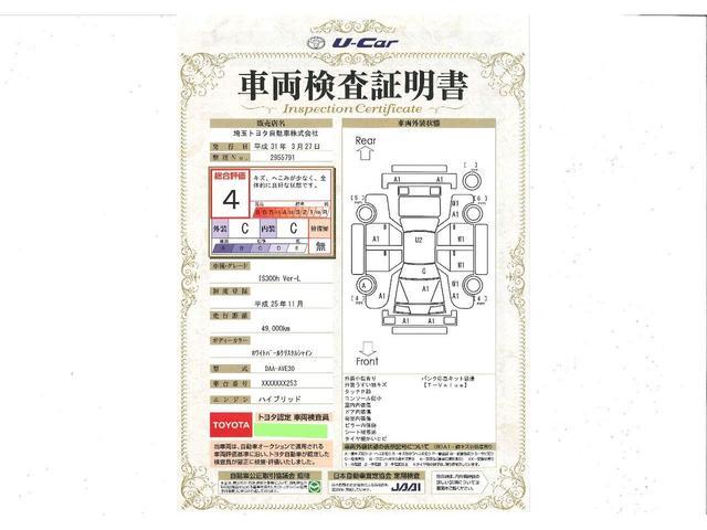 IS300h バージョンL 本革シート プリクラッシュ(20枚目)