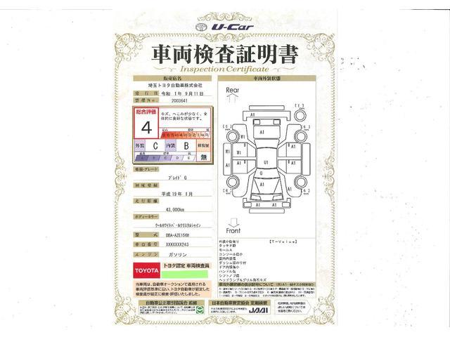G TRDマフラー HDDナビ バックモニター HID(20枚目)