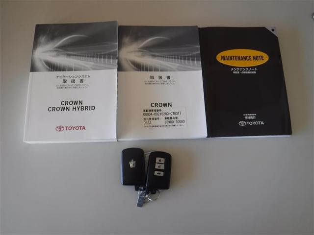 取扱書 整備手帳 スマートキー。あらかじめ登録されたキー以外ではエンジンを始動できません。 「イモビライザーシステム」。
