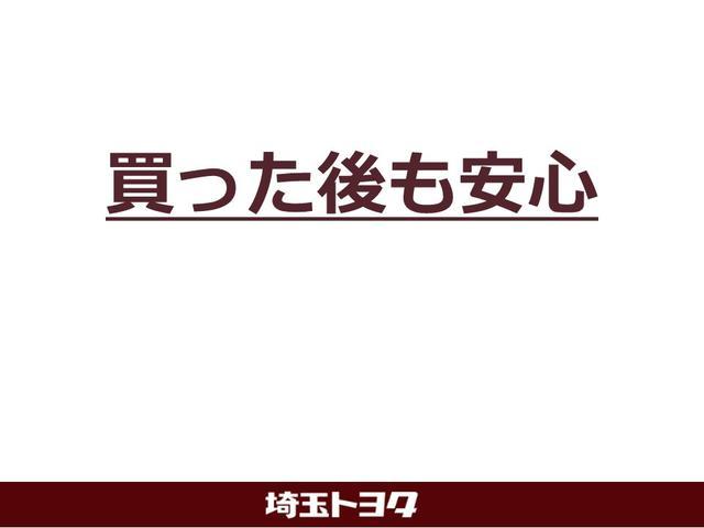埼玉トヨタは、納車後もアフターフォローをさせて頂きます。
