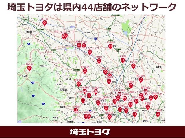 埼玉県内に44店舗。安心のネットワークでサポート致します。