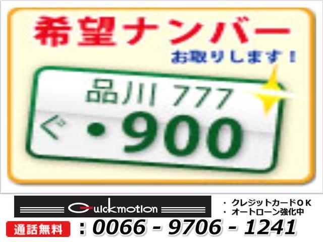 『希望ナンバープラン』 支払総額にプラス6,000円です。今ならご購入のお客様に希望ナンバーサービスいたします。グークーポンを見たとスタッフへお伝えください。