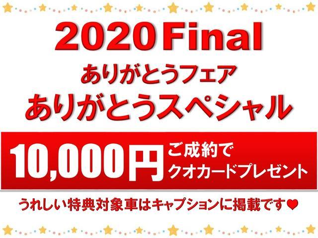2020年12月26日までの期間中にご成約のお客様への特典です!1万円のクオカードプレゼント!クオカードは納車時にお渡しさせていただきます。