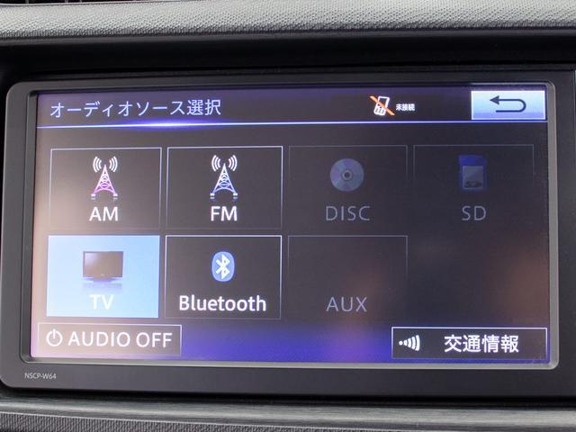 スマートフォンの無線接続が可能なBluetoothオーディオ完備!