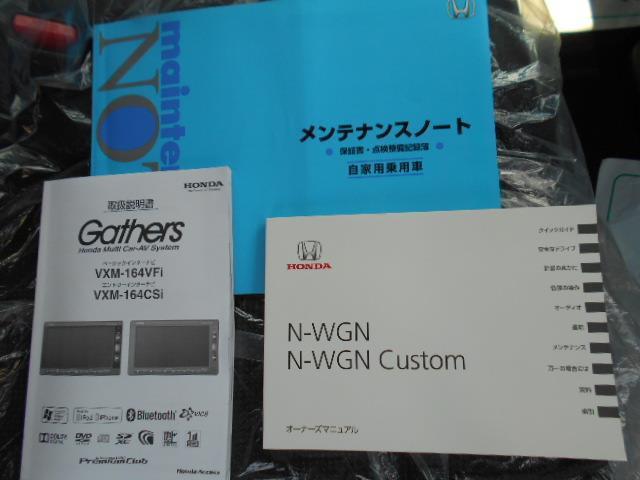 ホンダ N-WGN G・スタイリッシュパッケージ メモリーナビ バックカメラ