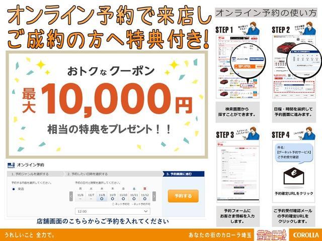 グーネットからご来店のご予約をいただき、ご成約されたお客様にお得なクーポン10,000円相当の特典をプレゼント!