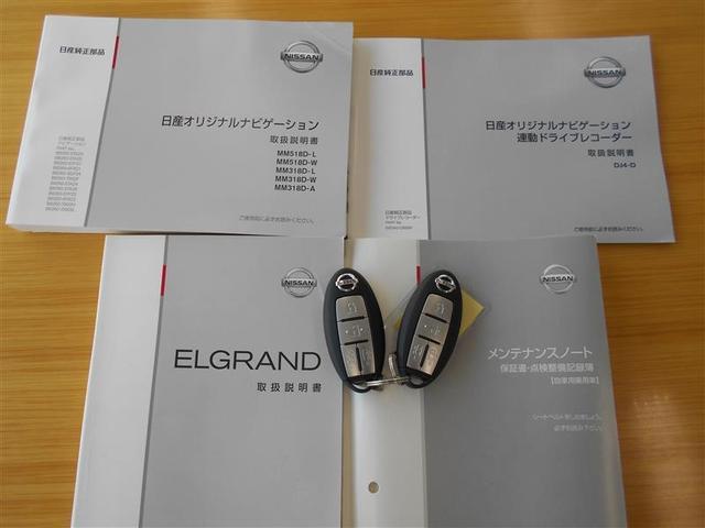 250ハイウェイスター フルセグ メモリーナビ バックカメラ ETC 両側電動スライド LEDヘッドランプ 乗車定員7人 3列シート 記録簿(18枚目)