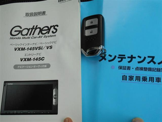 13G・Fパッケージ メモリーナビ バックカメラ ETC(18枚目)