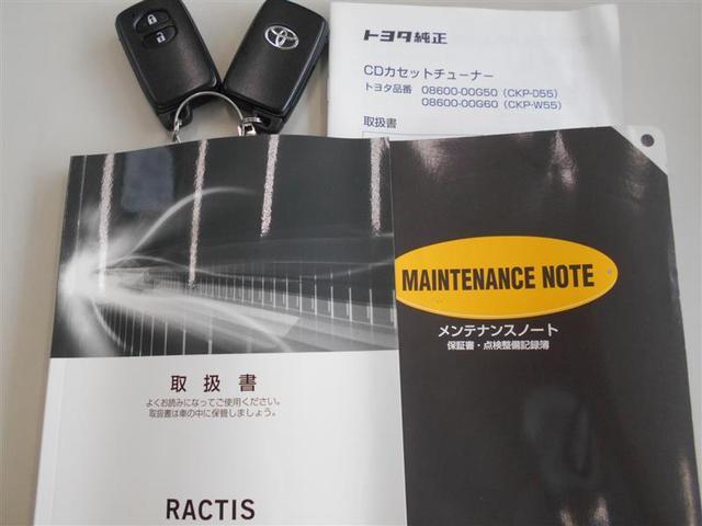G イモビライザー スマートキ- 点検記録簿 ABS CD(18枚目)