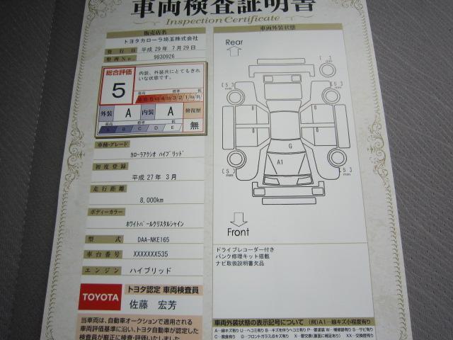 トヨタ カローラアクシオ ハイブリッド SDナビ Bカメラ ETC セーフティーセンス