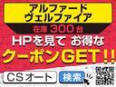 240S 20インチAW/車高調/後席モニター/純正HDDナビ/フルセグ/バックカメラ/パワースライドドア/クリアランスソナー(17枚目)