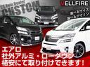 2.4Z ゴールデンアイズII 特別仕様車/黒H革シート/後席モニター/両側自動ドア/パワーバックドア/純正HDDナビ/クルーズコントロール/障害物センサー/バックカメラ/フルセグ(28枚目)